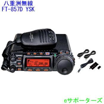 FT-857D YSK八重洲無線(スタンダード)100Wオールモード アマチュア無線機FT857D YSK