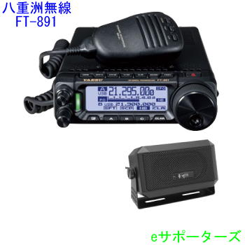 FT-891&CB980八重洲無線(スタンダード)100W トランシーバーFT891