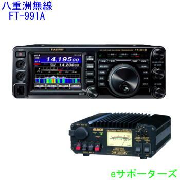 FT-991Aシリーズ&DM-330MV八重洲無線(スタンダード)HF~430MHz オールモード機&30A スイッチング電源