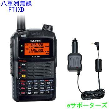 FT1XD (FT-1XD)&SDD-13八重洲無線(スタンダード)アマチュア無線機FT1D(FT-1D)後継メモリータイプ 航空無線orノーマル【あす楽対応】