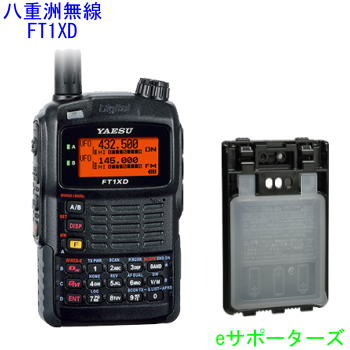 FT1XD&FBA-39(電池ケース)エアバンド受信バージョン!八重洲無線(スタンダード)アマチュア無線機(FT-1XD)【あす楽対応】