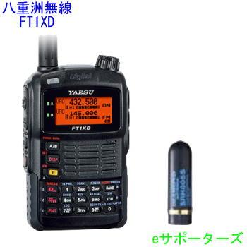 エアバンド受信バージョン!FT1XD&SRH805S八重洲無線(スタンダード)アマチュア無線機(FT-1XD)【あす楽対応】