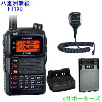 FT1XD&純正オプション【4点セット】八重洲無線(スタンダード)アマチュア無線機(FT-1XD)FT1D(FT-1D)後継メモリータイプ 航空無線orノーマル