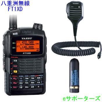 FT1XD&カメラ付スピーカーマイク&ミニアンテナ八重洲無線(スタンダード)アマチュア無線機(FT-1XD)FT1D(FT-1D)後継メモリータイプ 航空無線orノーマル