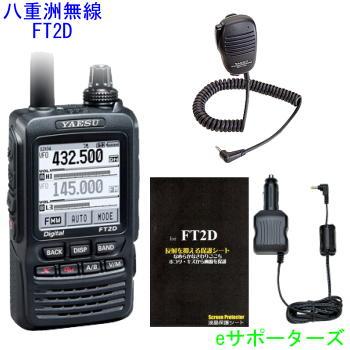 【お買い得4点セット】八重洲無線(スタンダード)アマチュア無線機FT2D(FT-2D)& MH34B4B & SDD-13 & SPS2Dメモリータイプ 航空無線orノーマル
