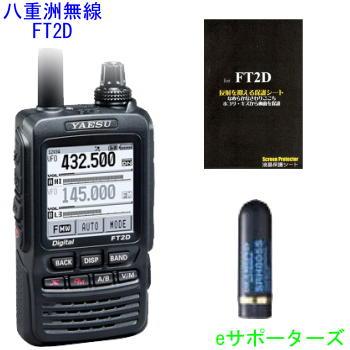 FT2D&SRH805S & SPS2D「エアバンド受信バージョン」八重洲無線(スタンダード)アマチュア無線機 ハンディ【あす楽対応】