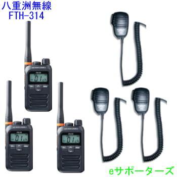 【スピーカーマイク3台セット】FTH-314&MS800S八重洲無線(スタンダード)特定小電力トランシーバー