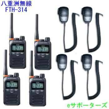 【スピーカーマイク4台セット】FTH-314&MS800S八重洲無線(スタンダード)特定小電力トランシーバー