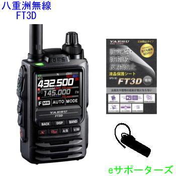 【送料無料(沖縄県を除く)】ヤエスムセン FT3D (FT-3D)  SSM-BT10  SPS-3DC4FM/FM 144/430MHzデュアルバンドデジタルトランシーバー 【Bluetoothヘッドセット】FT3D&SSM-BT10&SPS-3D【ノーマルorエアーバンド(航空無線)】八重洲無線(スタンダード)アマチュア無線 ハンディフルカラータッチパネル液晶保護シートプレゼント!