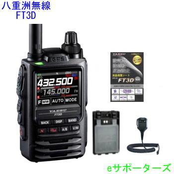【お得な3点セット】FT3D (FT-3D)&MH85A11U &FBA39八重洲無線(スタンダード)アマチュア無線 ハンディコンパクト・高音質・フルカラータッチパネルディスプレイ