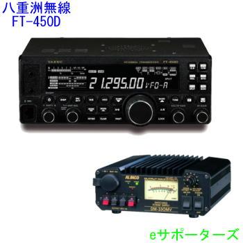 FT-450DM&DM-330MV八重洲無線(スタンダード)HF~50MHzオールモードアマチュア無線機&スイッチング電源
