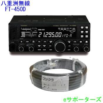 FT-450D&フジクラ同軸ケーブルMP-MP付 プレゼント八重洲無線(スタンダード)HF/50MHz 100Wモデルアマチュア無線機(FT450D)