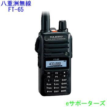 FT-65八重洲無線(スタンダード)アマチュア無線機トランシーバー