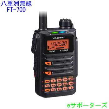 FT-70D 八重洲無線(スタンダード)アマチュア無線機(FT70D)