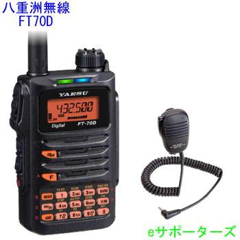 【沖縄県への発送不可】スピーカーマイクセットFT-70D (FT70D) & MH-34B4B八重洲無線(スタンダード)アマチュア無線機