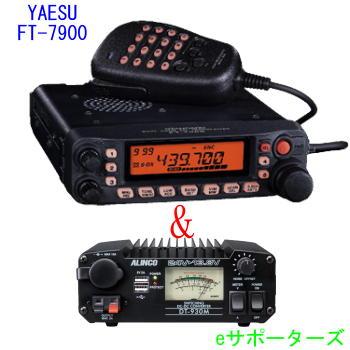 FT-7900H YSK&DT-930M八重洲無線(スタンダード)アマチュア無線機& 30A DC-DCコンバーター