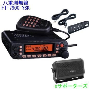 FT-7900 YSK&CB980八重洲無線(スタンダード)アマチュア無線機&外部スピーカー【あす楽対応】