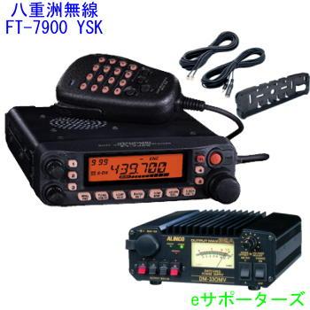 FT-7900H YSK&DM-330MV八重洲無線(スタンダード)アマチュア無線機&30A スイッチング電源