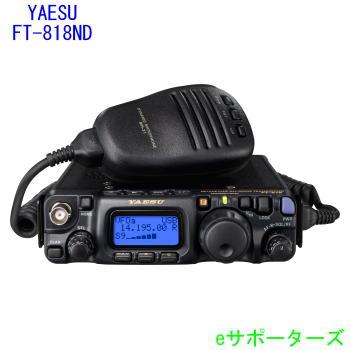 FT-818ND八重洲無線(スタンダード)アマチュア無線機