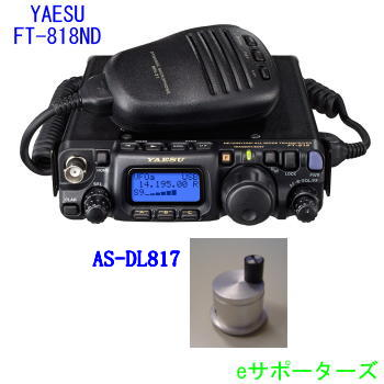 FT-818ND&AS-817DLアサップ製専用ダイヤルツマミセット八重洲無線(スタンダード)【新製品】アマチュア無線機