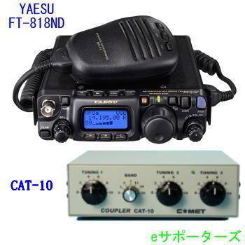 【お買い得/3点セット】FT-818ND&CAT-10&DV505M小型アンテナチューナー&50cmジャンパーケーブルセット八重洲無線(スタンダード)アマチュア無線機【送料無料(沖縄を除く)】
