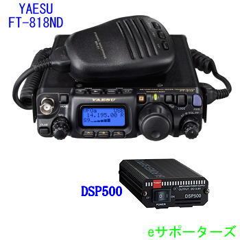 FT-818ND&DSP500小型スイッチング電源セット八重洲無線(スタンダード)【新製品】アマチュア無線機