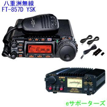 FT-857DS YSK&DM-330MV八重洲無線(スタンダード)10Wオールモード機 アマチュア無線機スイッチング電源のお買得セット