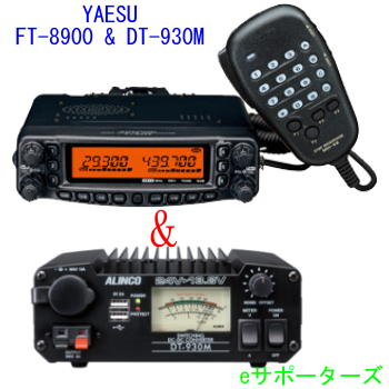 FT-8900 YSK&DT-930M八重洲無線 アマチュア無線機20W 4バンド&30A DC-DCコンバーター