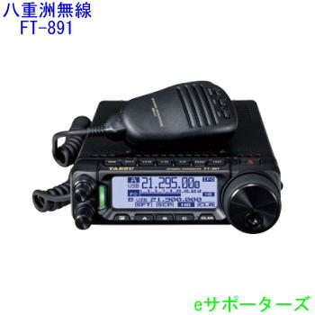 FT-891M八重洲無線(スタンダード)50W トランシーバーFT891M