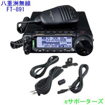 FT-891S & YSK-891八重洲無線(スタンダード)10W トランシーバーセパレートキットセットFT891S & YSK891