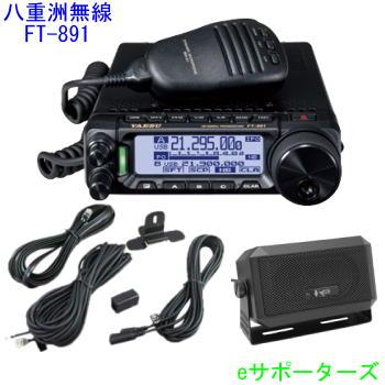 FT-891M & YSK-891 & CB980八重洲無線(スタンダード)50W トランシーバーセパレートキット& 外部スピーカーセットFT891M & YSK891 & CB980