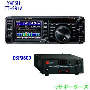 FT-991Aシリーズ&DSP3500八重洲無線(スタンダード)HF~430MHz オールモード機&30A スイッチング電源