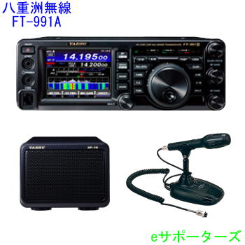 【3点セット】FT-991Aシリーズ&MD100A8X&SP-10八重洲無線(スタンダード)HF~430MHz オールモード機アマチュア無線機