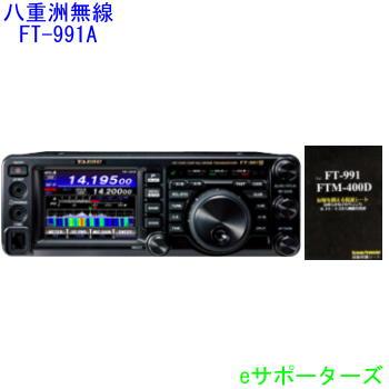 FT-991AM八重洲無線(スタンダード)アマチュア無線機 C4FMデジタル対応トランシーバー FT991AM