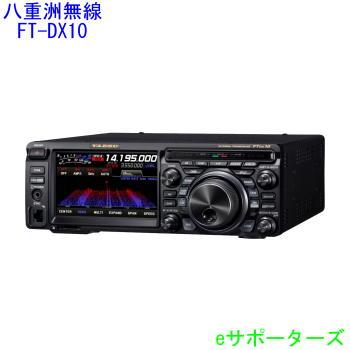 超歓迎された 【新製品・ご予約】FTDX10(FT-DX10)八重洲無線 HF/50MHzトランシーバー 100W【送料無料(沖縄県へのき発送)】, ミヤギムラ dd974cf1