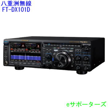 【ご予約】FTDX101DM八重洲無線(スタンダード)HF/50MHz オールモード50W アマチュア無線機