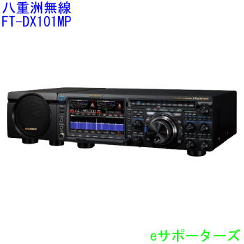 FTDX101MP八重洲無線(スタンダード)HF/50MHz オールモード200W アマチュア無線機