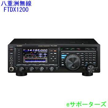 FTDX1200S八重洲無線 アマチュア無線機