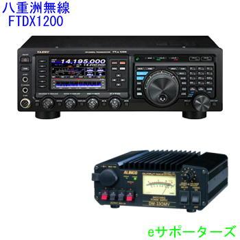 【送料無料(沖縄県を除く)】FTDX1200S(FTDX-1200S)&DM-330MV八重洲無線 HF/50MHzオールモード 10Wアマチュア無線機&30Aスイッチング電源セット