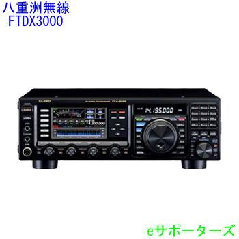 FTDX3000D八重洲無線 アマチュア無線機