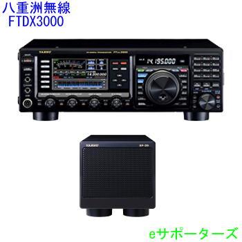 FTDX3000D(FTDX-3000D)&SP-20八重洲無線(スタンダード)アマチュア無線機FTDX3000シリーズ