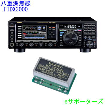 FTDX3000D(FTDX-3000D)& XF-127CN八重洲無線(スタンダード)アマチュア無線機FTDX3000シリーズ