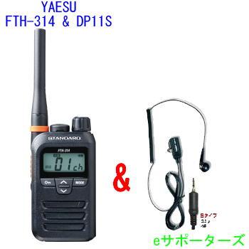 【イヤホンマイクセット】FTH-314&DP-11S八重洲無線(スタンダード)特定小電力トランシーバー