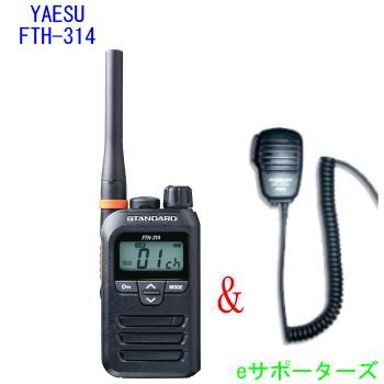 【スピーカーマイクセット】FTH-314&MS800S八重洲無線(スタンダード)特定小電力トランシーバー