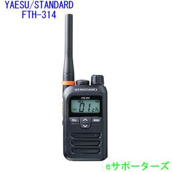FTH-314八重洲無線(スタンダード)特定小電力トランシーバー