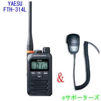 【スピーカーマイクセット】FTH-314L& MS800S八重洲無線(スタンダード)特定小電力トランシーバー