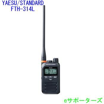 FTH-314L八重洲無線(スタンダード)特定小電力トランシーバー