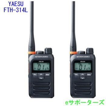 FTH-314L 2台セット八重洲無線(スタンダード)特定小電力トランシーバー