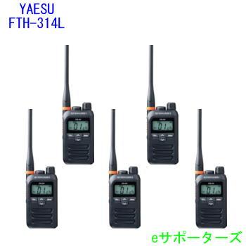 FTH-314L 5台セット【ポイント10倍】八重洲無線(スタンダード)特定小電力トランシーバー