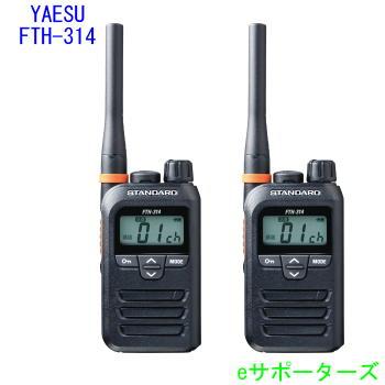 FTH-314 2台セット八重洲無線(スタンダード)特定小電力トランシーバー